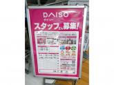ザ・ダイソー 神戸垂水店