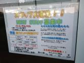 お好み焼 道とん堀 ラウンドワン草加店