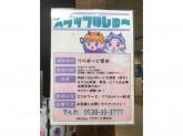 ABstore(エービーストア) ららぽーと磐田店