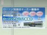 ローソン 中川八熊三丁目店