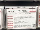 YEVS supply イオンレイクタウンkaze店