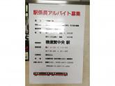 京急サービス株式会社(横須賀中央駅)