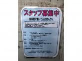 珈琲館 阪東橋店