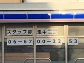 ローソン 住之江柴谷2丁目店