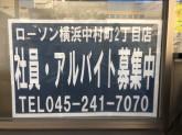 ローソン 横浜中村町二丁目店