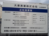 大東実業(株) 大阪営業所