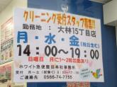 ホワイト急便 大林15丁目店