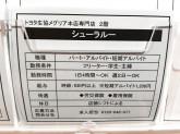 SHOO・LA・RUE(シューラルー) 豊田メグリア本店