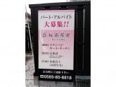 桜街茶房~集いの大林店~