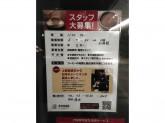 上島珈琲店 東急キャピトルタワー店