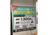 グラテシモ 名古屋中央店