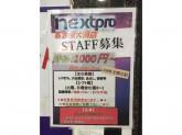 NextPro(ネクストプロ) 名古屋大須店