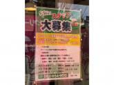 クリーニングForest(フォレスト)八熊店