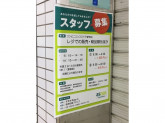 asnas(アズナス) 尼崎店