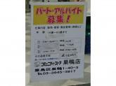 コミュニティ・ストア 豊島 巣鴨店