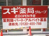 スギ薬局グループ 上野御徒町店