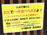 つけ麺丸和 尾頭橋店