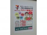 セブン-イレブン ハートインJR新大阪駅東改札内店