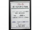 江戸そば(えどそば) 名谷店