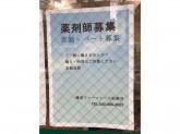 鎌倉ファーマシー 大船薬局