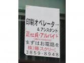 (株)藤スクリーン