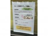 ABC薬局 川添店