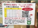 セブン-イレブン 中津川工業団地店
