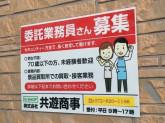 株式会社 共遊商事(キコーナ尼崎中央店)