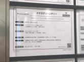 ナナズグリーンティー 相鉄ジョイナス店