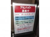 尾道ラーメン 麺一筋 桜木町店