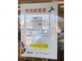 イレブンカットピアゴ八剱店