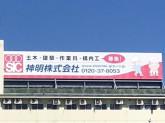 神明株式会社 名古屋支店