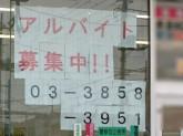 出光興産 古橋商店 花畑中央SS