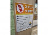 八重洲ブックセンター アリオ葛西店