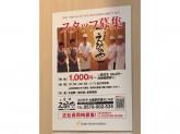 信州えびのや 大阪駅前第3ビル店