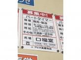 口福堂 アピタ高蔵寺店