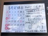 厨人の隠れ房(ちゅうじんのかくれぼう)
