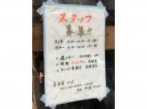菜米炭゛(サラダ)