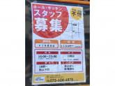鉄板Dining rindou(リンドウ)