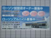 ローソン 帯広北斗福祉村店