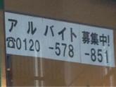 サイゼリヤ 浦和東口店