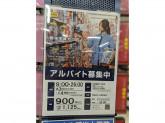 GEO(ゲオ) 阪神御影店