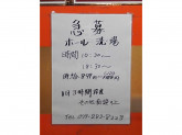 飛龍ラーメン 姫路店