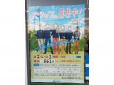 ファミリーマート 函館赤川1丁目店
