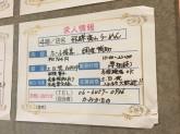 飛騨の高山らーめん 野田阪神店