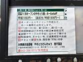 大衆焼き鳥酒場 やきとりさんきゅう 西千葉店