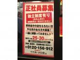 博多串焼卸ウマカーよかばい 塚本店