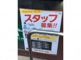キッチンオリジン 糀谷店