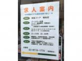 京急ストア 糀谷店