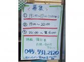 セブン-イレブン 横浜岩井町店